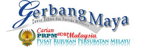 Pusat Rujukan Persuratan Melayu @ DBP